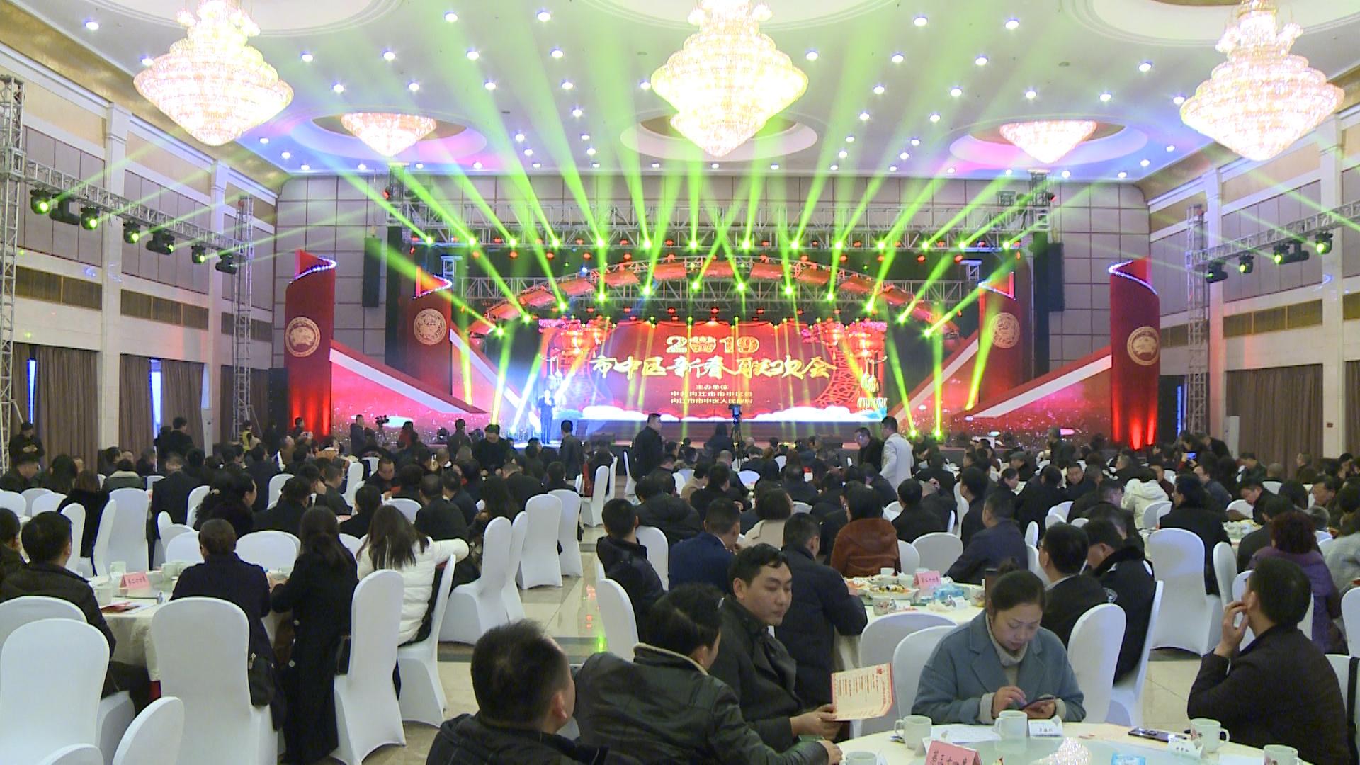 市中区举办2019年新春联欢会