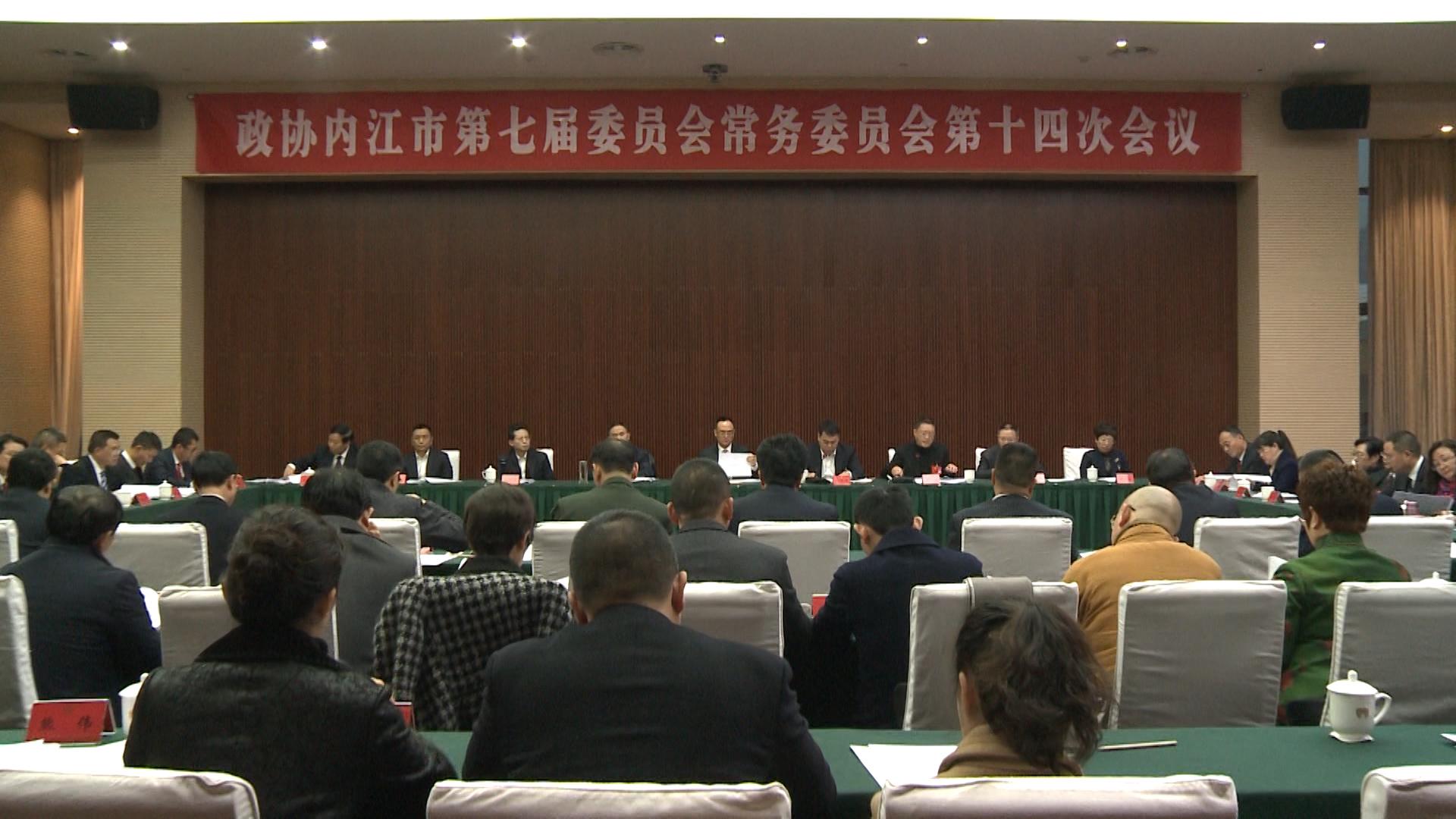 市政协召开七届第十四次常委会议第一次全体会议