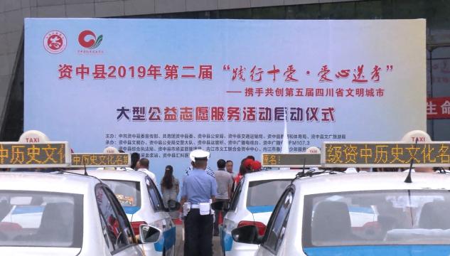 """资中县举行第二届""""践行十爱 爱心送考""""大型公益志愿服务活动"""