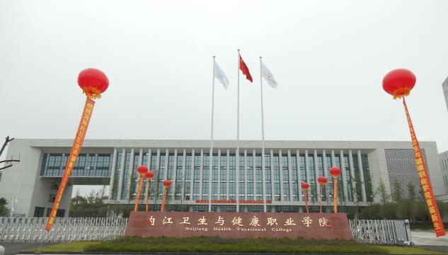 内江卫生与健康职业学院举行成立大会暨首届新生开学典礼