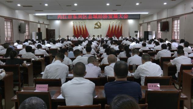 东兴区县域经济发展大会召开