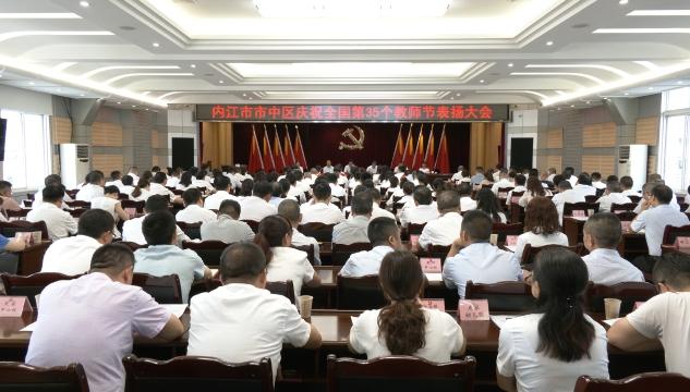 市中区召开庆祝全国第35个教师节表扬大会
