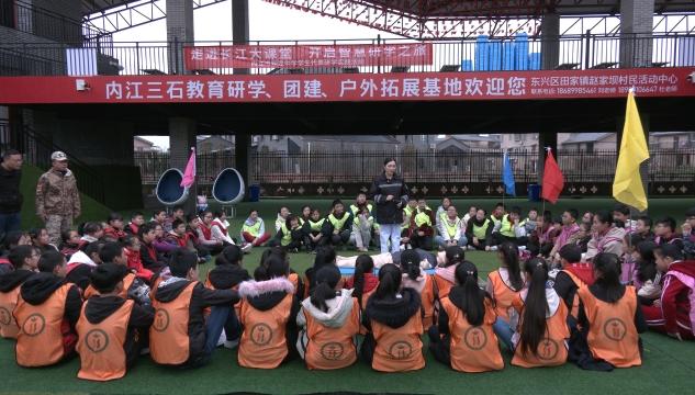 翔龙中学学生到长江大课堂研学基地举行研学活动