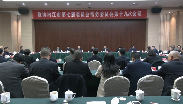 政协万博manbetx网页版注册市第七届委员会常务委员会召开第十九次会议第二次全体会议