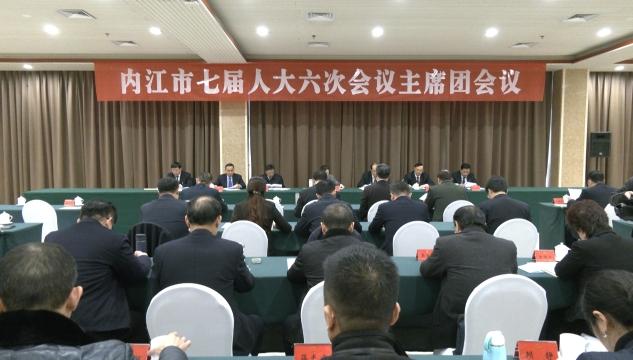 市七届人大六次会议主席团举行第四次会议
