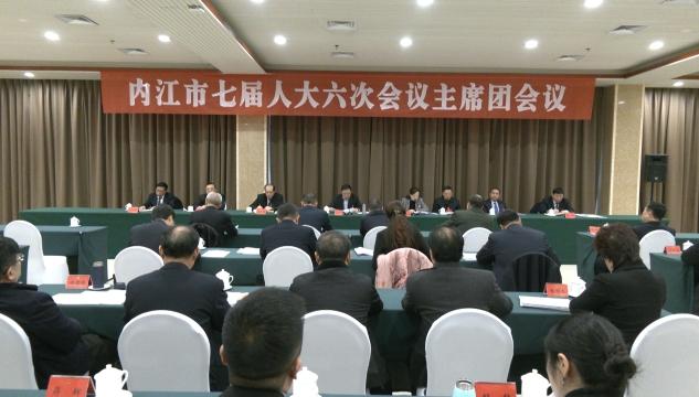 市七届人大六次会议主席团举行第五次会议