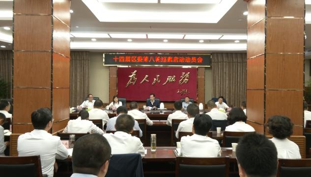 十四届市中区委第八轮巡察启动动员会召开