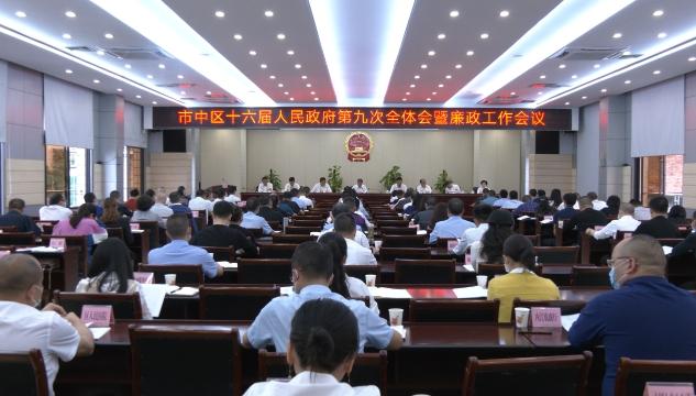 市中区十六届人民政府第九次全体会议暨廉政工作会议召开