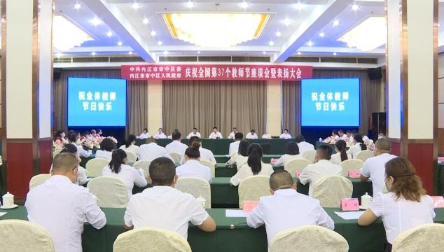 内江市市中区召开庆祝全国第37个教师节座谈会暨表扬大会