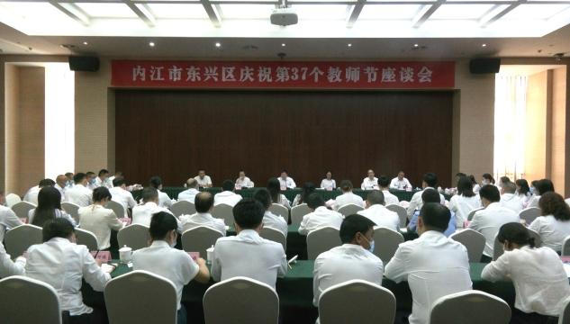 内江市东兴区庆祝第37个教师节座谈会召开