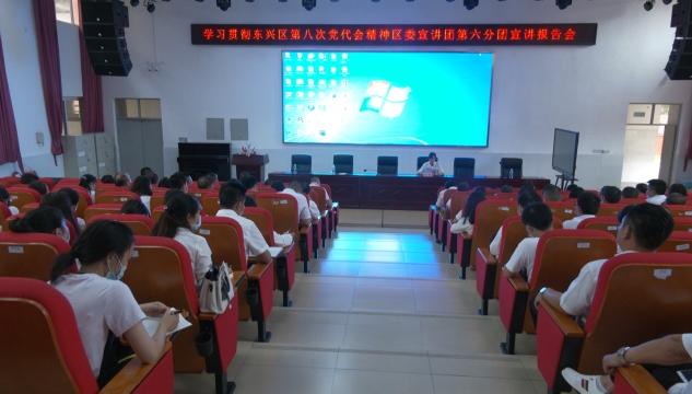 内江东兴区教体系统组织召开宣讲报告会