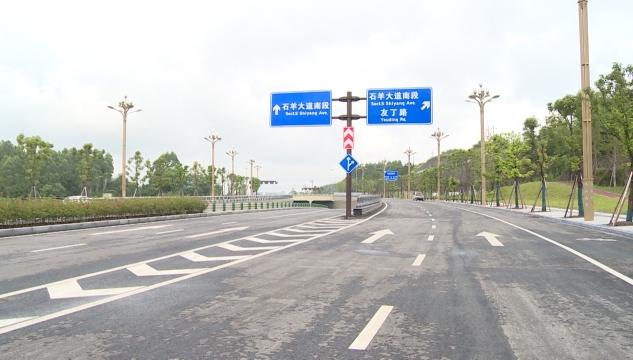 生态交通绘就内江城市底色:城南新区石羊大道具备通车条件