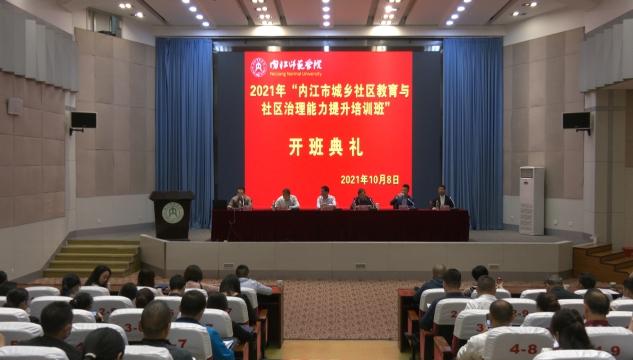 2021年内江市城乡社区教育与社区治理能力提升培训班开班