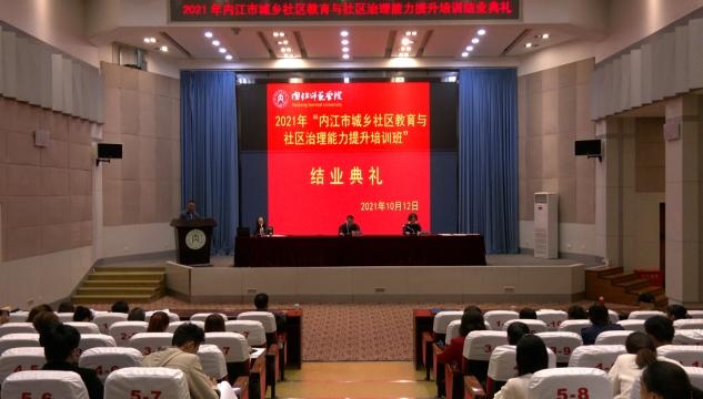 2021年内江市城乡社区教育与社区治理能力提升培训班结业