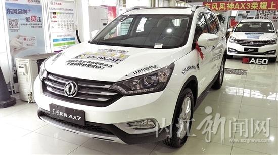 东风风神2016款AX7-2016款AX7将首次亮相汽车文化周高清图片