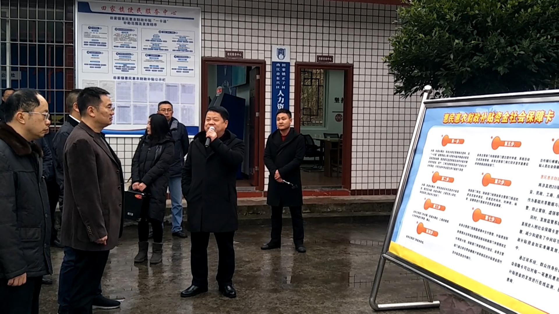 """省财政厅赴内江调研社会保障卡""""一卡通""""试点工作"""