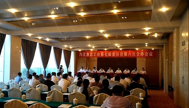 市总工会第七届委员会第六次全体会议召开