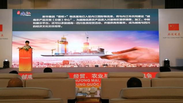 内江与越南在蓉城携手共谋发展