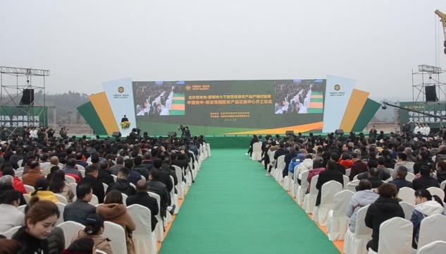 中国资中·新发地国际农产品交易中心开工仪式在资中举行