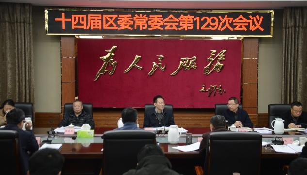 十四届市中区委召开第129次常委会会议