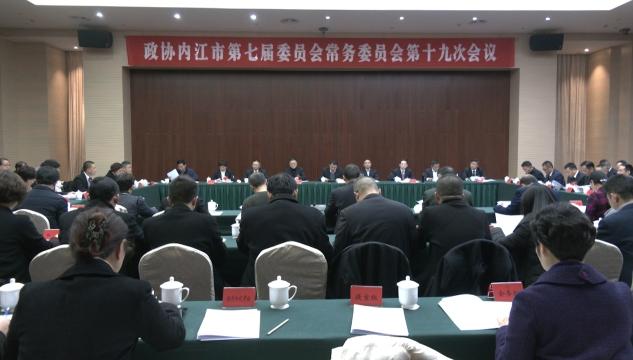 市政协召开七届第十九次常委会议