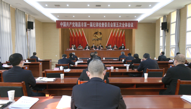 隆昌市:特殊时期的纪委全会