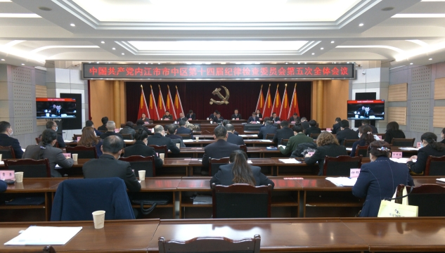 市中区召开第十四届纪委第五次全会