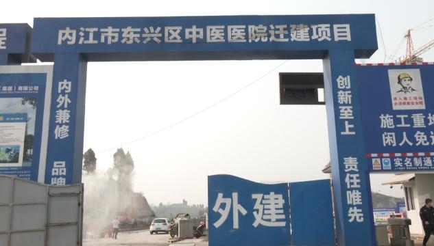 东兴区中医医院迁建项目有序推进