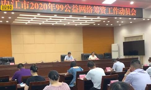 """内江市2020年""""99公益""""网络筹资工作动员会召开"""
