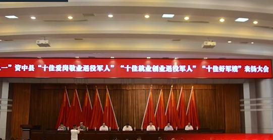 """资中县召开庆""""八一""""表扬大会"""