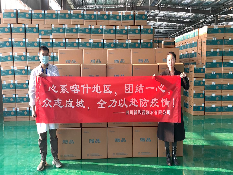 助力新疆喀什地区抗疫 内江企业捐赠5万个口罩