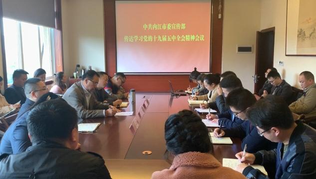 市委宣传部传达学习党的十九届五中全会精神