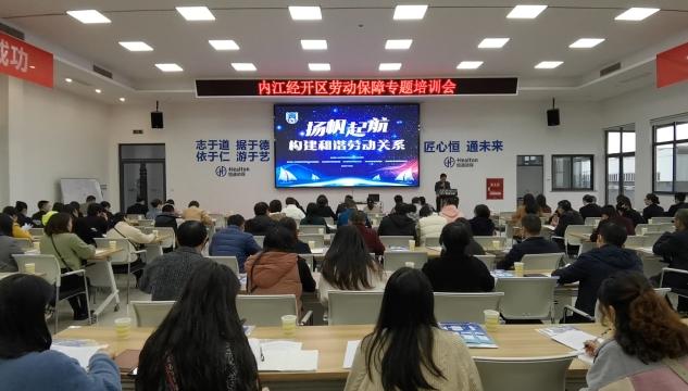 内江经开区召开劳动保障专题培训会