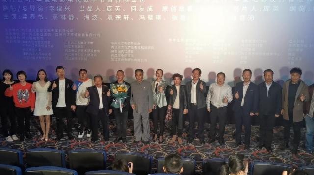 电影《永不沉默》在四川内江首映今起在全国各大院线公映