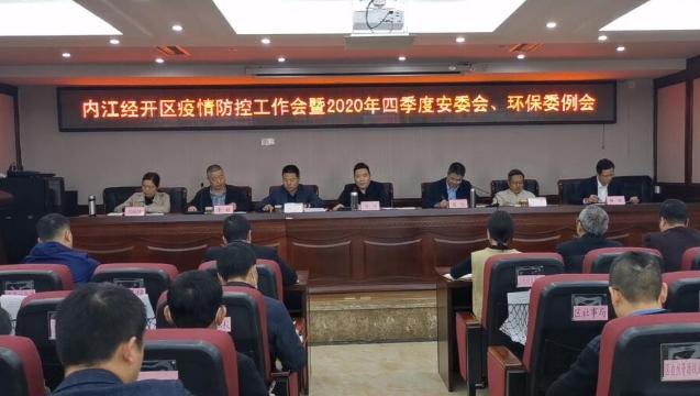 内江市经开区召开疫情防控工作会暨2020年第四季度安委会、环保委例会