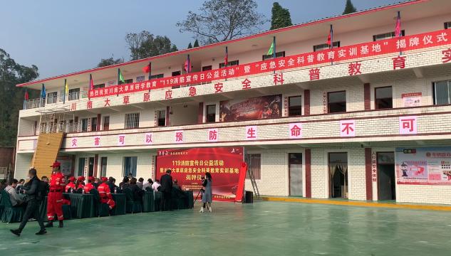 川南大草原应急安全科普教育实训基地挂牌成立