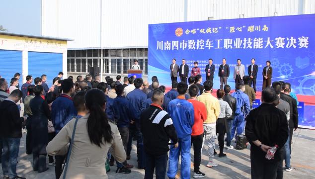 川南四市数控车工职业技能大赛决赛在内江市开幕