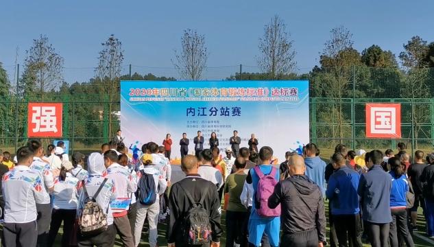 2020四川省《国家体育锻炼标准》达标赛内江分站赛圆满落幕