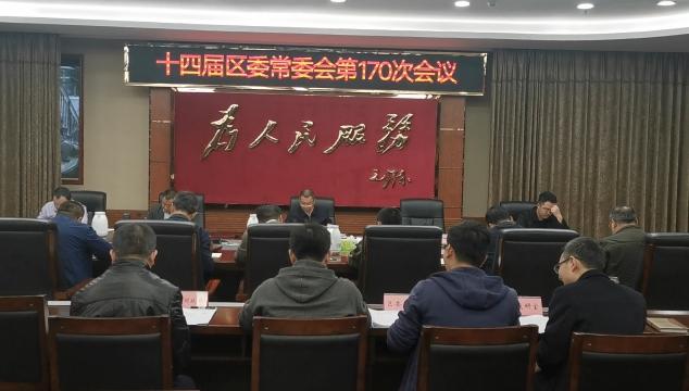 十四届市中区委常委会召开第170次会议