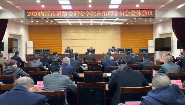 2020内江市道路交通安全综合治理委员会全体会议召开