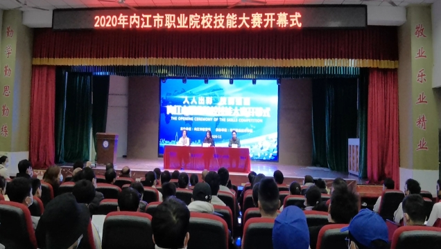 2020年内江市职业院校技能大赛开赛