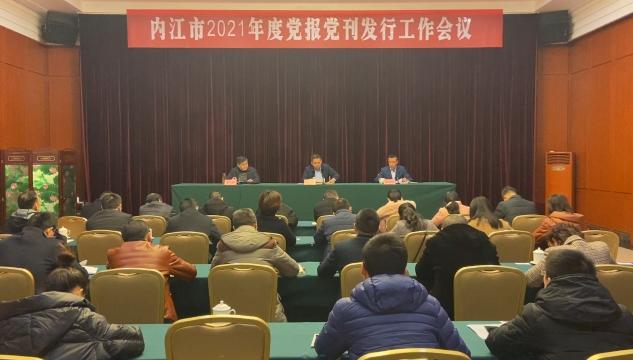 内江召开2021年度党报党刊发行工作会议