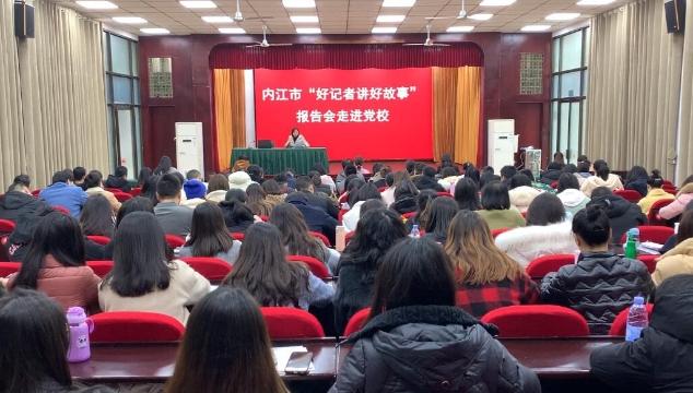 """内江市""""好记者讲好故事""""报告会走进市委党校"""