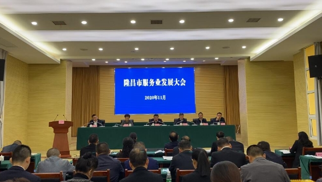 隆昌市召开服务业发展大会