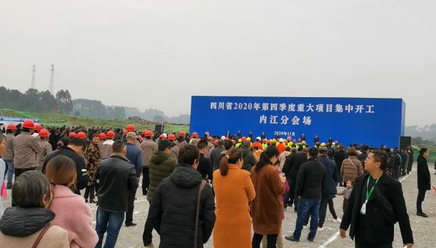 内江58个总投资209亿元重点项目集中开工