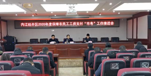 内江经开区全力保障农民工工资支付