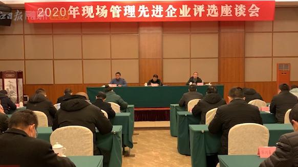 """内江市召开2020年""""现场管理先进企业""""评选座谈会"""