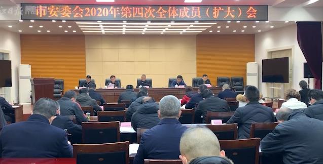 内江市安委会2020年第四次全体成员(扩大)会议召开