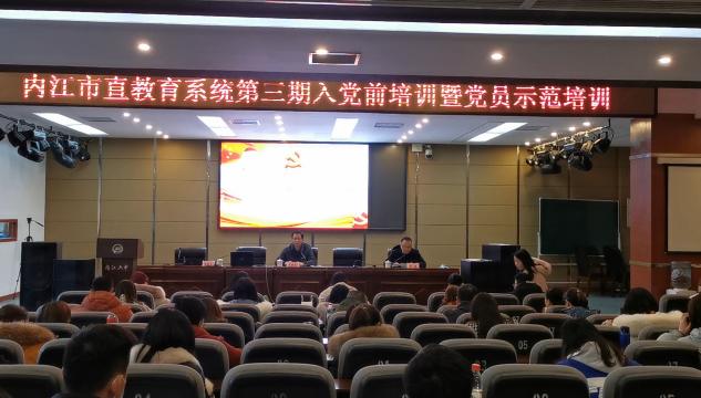 内江市直教育系统第三期入党前培训暨党员示范培训