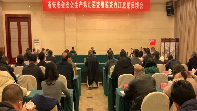 省安委会安全生产第九巡查组向内江反馈安全生产巡查意见